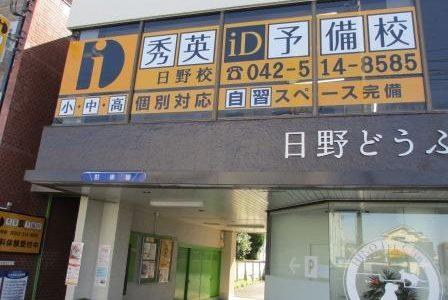日野市でプログラミング教室が始まりました!