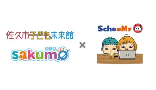 サクモ(佐久市子ども未来館)で、スクーミーのイベントが実施されます!
