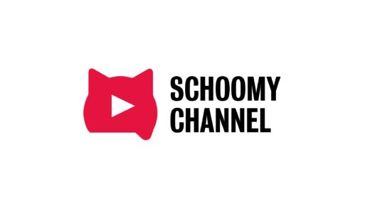 【SCHOOMY CHANNEL】スクーミーを活用した事例をYoutubeで紹介しています!