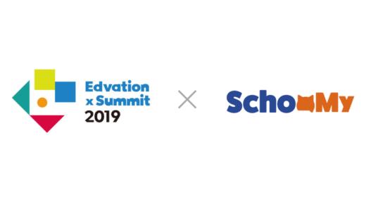 Edvation x Summit 2019でのスクーミーワークショップについて