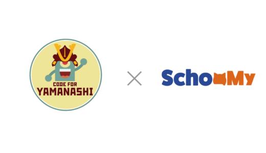 Code For Yamanashiの立ち上げイベントをSchooMyもサポートしました