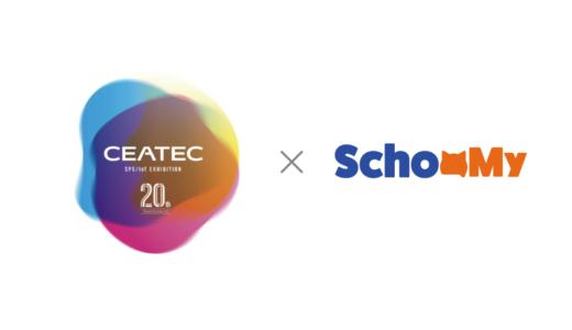 【CEATEC出展】山梨県のIoT、ICT教育の紹介