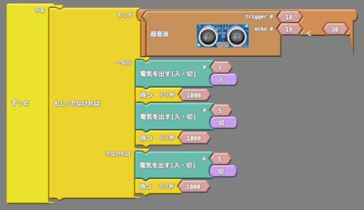 わかりやすいビジュアル言語で、距離センサーが単4電池1本で使えるので、小学校の理科の学習とかで使えないかなと思っています
