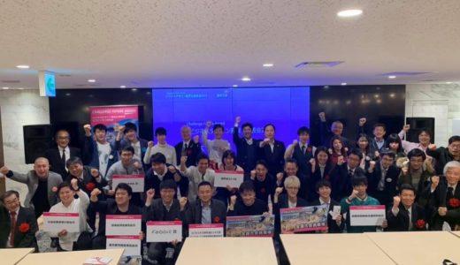 Challenge Future Award ビジネスデザイン発見&発表会2019関東大会で経済産業省関東経済産業局長賞と東京都情報産業教会賞を受賞しました!