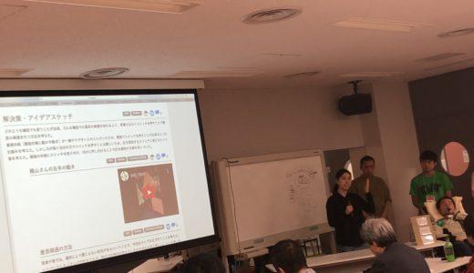 1 Day Make-a-thon in 東京工科大学にSchooMyが参戦して考えたこと。