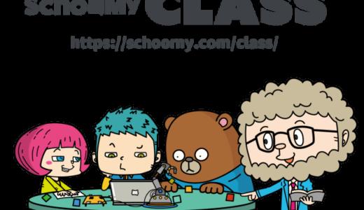 スクールエンジニアプロジェクト2019 -プログラミング教育の実施についてみんなで考えよう勉強会-の開催について