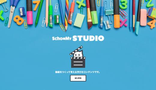 動画作成コンテンツ「SchooMySTUDIO」サービス開始