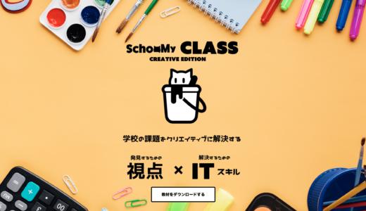 中高生向けのクリエイティブコンテンツ 「SchooMyCLASS creative edition」 開始