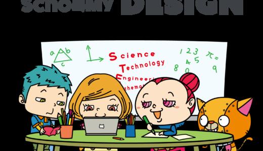 どんなデザインをつくるのかなどUI&UXを学ぶことのできる教材「SchooMy IDEA BOOK for Design」とオンライン動画教材を公開します