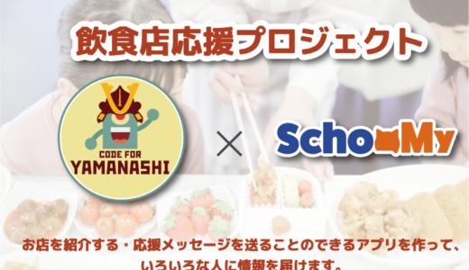 山梨県のシビックテック団体Code for Yamanashiと協力して、『飲食店応援プロジェクト』を実施します。