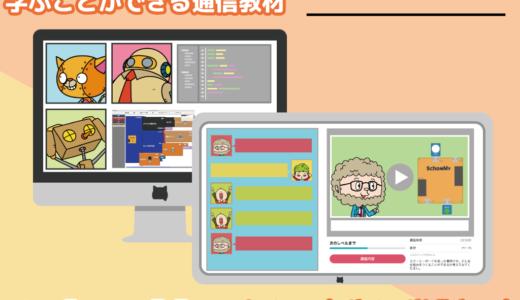 友達と一緒に、問題解決のためのプログラミングをオンライン学ぶことができる通信教材「ヒーローズ」をリリースし、期間限定で無料提供いたします。