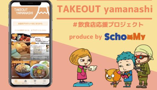 山梨県在中の小学生から高校生を中心に、TAKEOUT yamanashi飲食店応援プロジェクトを開始し、誰でも使えるアプリの運営・サポートを実施しています。