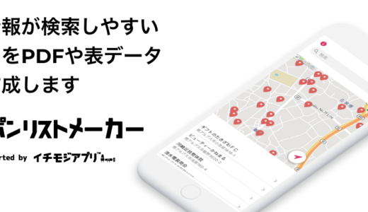 エクセルやPDFの店舗データから、検索アプリを作る仕組み「クーポンリストメーカー」の運用を開始し、登録する自治体の募集を開始します。