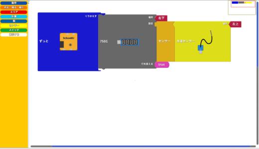 スクーミーボードを動かす専用のプログラミング環境『スクーミーブロックエディター』がアップデート!