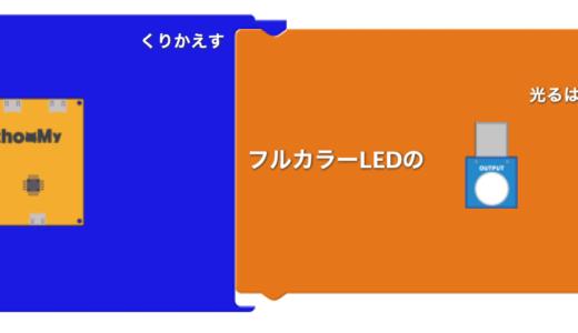【新コネクター紹介】フルカラーLEDコネクターと専用ブロックについて